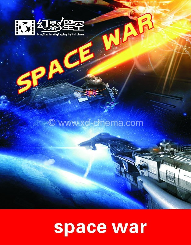 Space war 5D Cinema Films