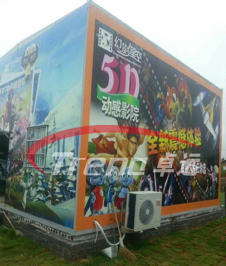 zhuoyuan 5d cinema china