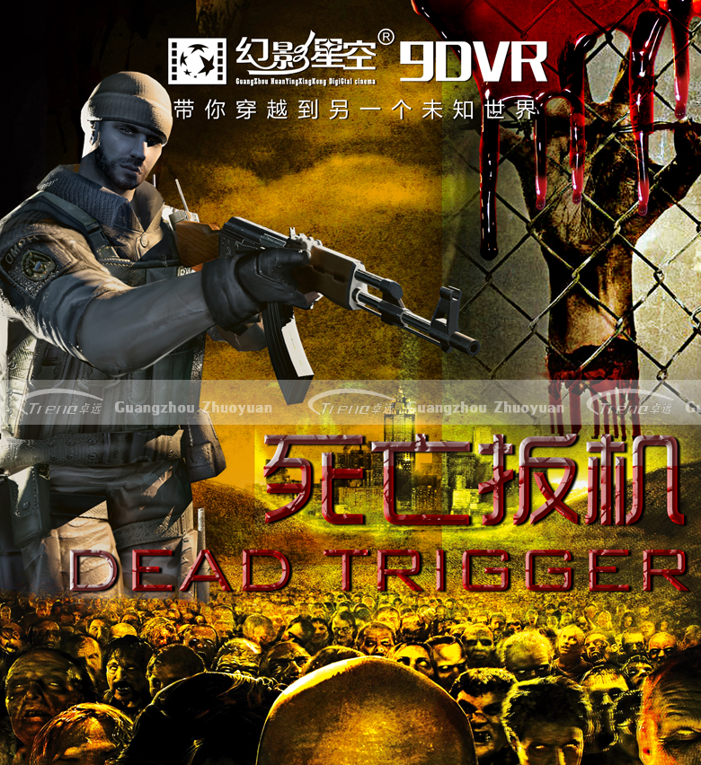 DEAD TRIGGER zhuoyuan 9d virtual reality movie and games