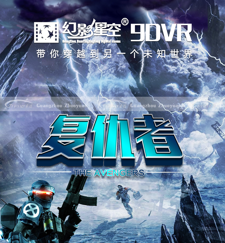 The Avengers zhuoyuan 9d vr movie and games