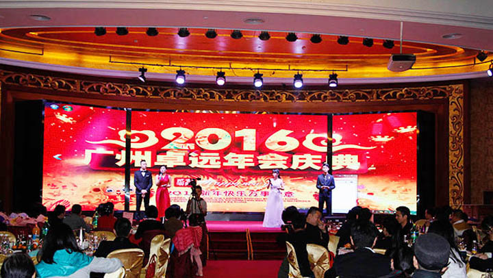 Zhuoyuan annual meeting (1)