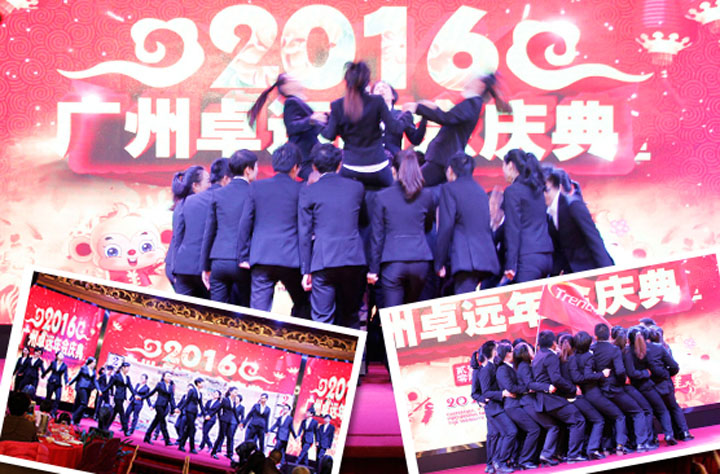 Zhuoyuan annual meeting (6)