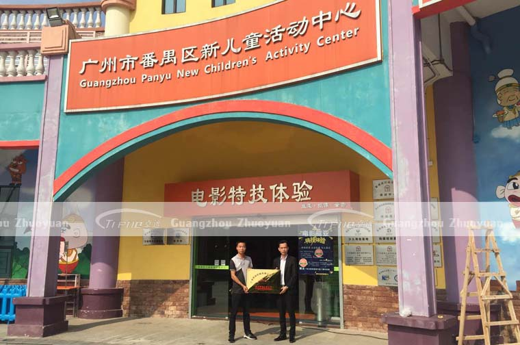 Zhuoyuan took 9d vr cinema to support the public benefit activities 1