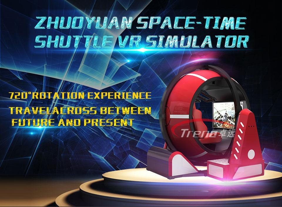 Zhuoyuan-Virtual-Reality-Space-Time-Shuttle-VR-Simulator改
