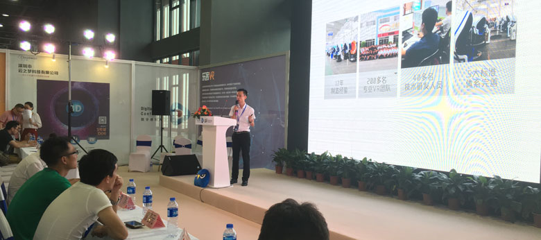 Zhuoyuan told you the future of VR in the technology seminars (2)
