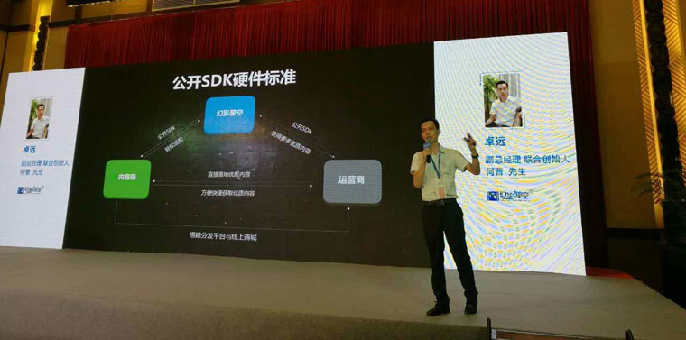 zhuoyuan-was-invited-to-made-a-keynote-speech-in-an-vr-summit