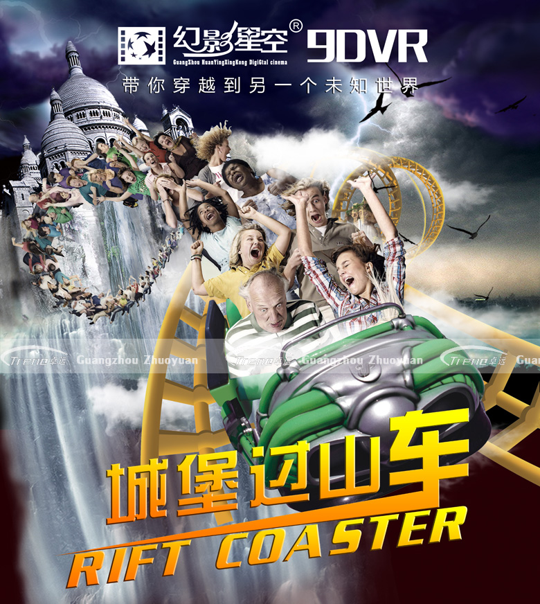 Roller coaster zhuoyuan 9d virtual reality