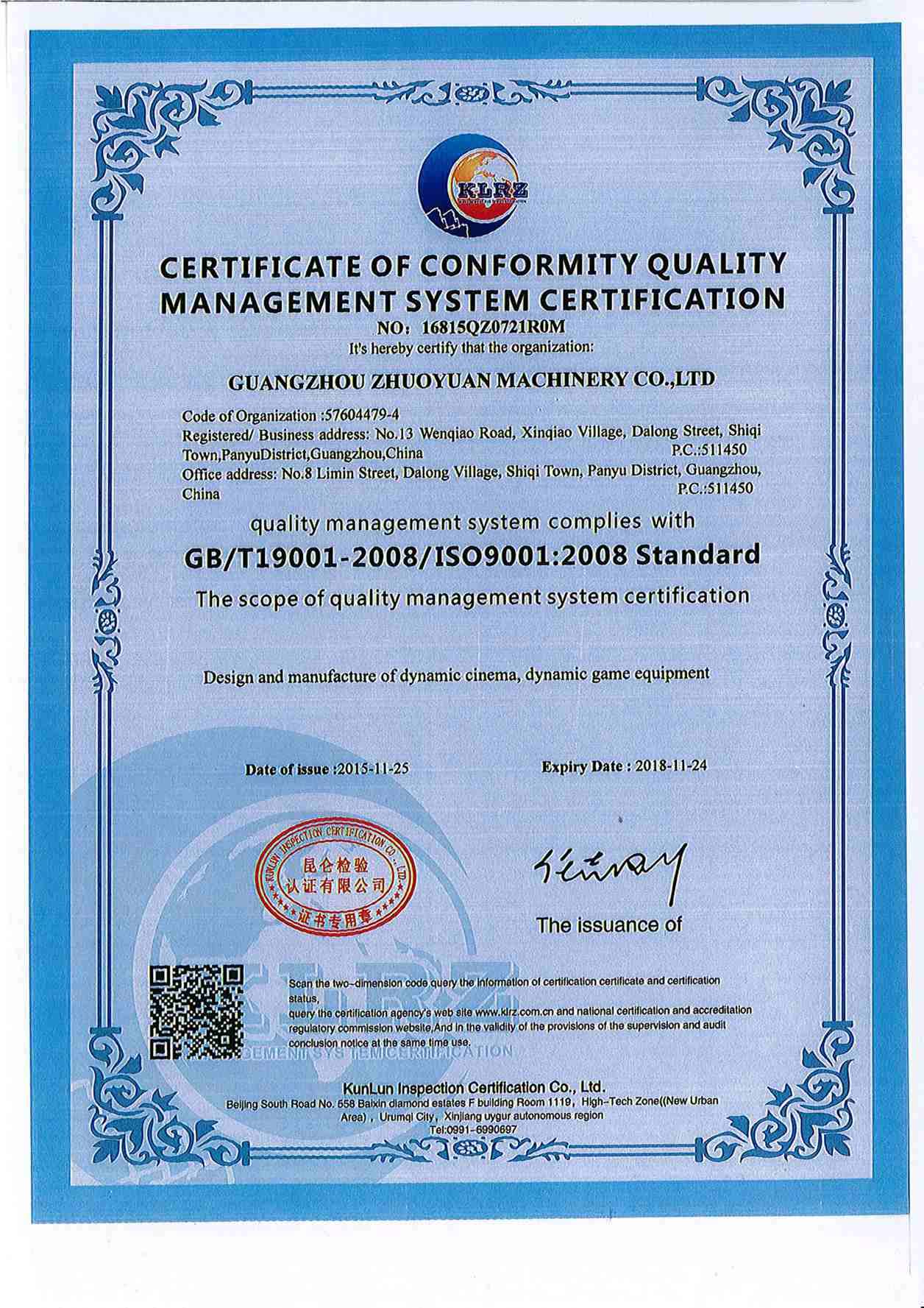 Certifacate Of Conformity Quality Management System Certification